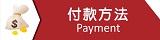付款方法-Payment Method