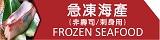 急凍海產(非壽司刺身)