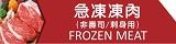 急凍凍肉(非刺身壽司)